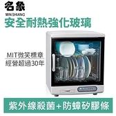 【客訂品】名象 TT-967 不鏽鋼 雙層 紫外線 烘碗機
