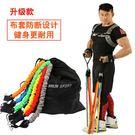 拉力器拉力繩健身男力量訓練防斷拉力器阻力繩女士健身彈力繩家用彈力帶 小明同學