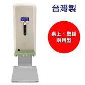 台灣製 自動酒精消毒機 壁掛 桌上 兩用型 /台 yc001