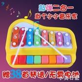 二合一八音小木琴手敲琴嬰兒童寶寶音樂1-2歲3益智玩具8個月 aj3630『小美日記』