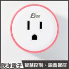 Boaz WIFI情境調燈智能插座 (SW00002) 語音/節能/定時