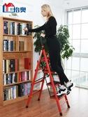 梯子家用折疊梯加厚室內人字梯移動樓梯伸縮梯步梯多功能扶梯 夏洛特 LX