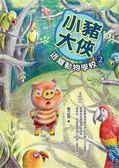 小豬大俠(2):逃離動物學校