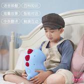 美致早教機智能機器人玩具兒童WIFI語音對話音樂寶寶故事機0-3歲 全館八五折