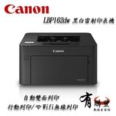 【有購豐】Canon 佳能 LBP162dw/162dw 黑白無線雷射印表機. CRG-051H【可上網登入送保固】