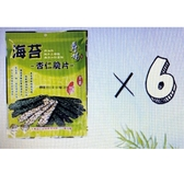 [9玉山最低網] 爵林堅果 JUELIN爵林 激厚海苔杏仁脆片6包