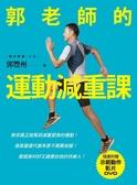 郭老師的運動減重課:教你真正能幫助減重塑身的運動!提高基礎代謝...【城邦讀書花園】