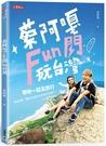 蔡阿嘎Fun閃玩台灣:帶她一起去旅行,75個浪漫、驚喜又超值的祕密基...【城邦讀書花園】