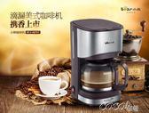 咖啡機 KFJ-A071美式咖啡機家用全自動滴漏式小型泡茶咖啡壺220 JD    新品