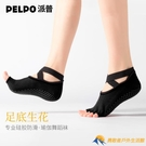 【買一送一】瑜伽襪防滑女專業五指襪瑜珈蹦床襪普拉提襪舞蹈襪