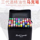 30色油性麥克筆手繪設計套裝水彩色馬克筆套裝【步行者戶外生活館】