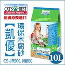 [寵樂子]《德國凱優Cat's Best》木屑粗砂(藍標)10L(崩解型)/木屑砂/貓砂