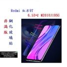 【促銷 高硬度】Redmi 紅米9T 6.53吋 M2010J19SG 非滿版9H玻璃貼 鋼化玻璃