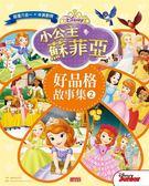 小公主蘇菲亞好品格故事集(2)(中英雙語對照)