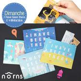 Norns Dimanche【迪夢奇 I've been there打卡票根紀錄本】文創 收集 收納 文具管理