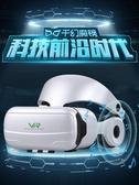 千幻魔鏡10代vr眼鏡一體機3d體感游戲ar手機專用rv華為蘋果12 印巷家居