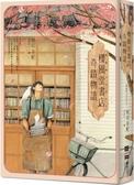 櫻風堂書店奇蹟物語【城邦讀書花園】