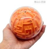 3d立體迷宮球走珠幼兒園小學生兒童益智玩具魔幻智力球成人幻智球YYJ 育心館