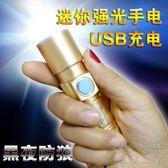 迷你可充電強光可愛隨身戶外便攜照明手電筒 YX2705『科炫3C』