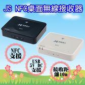 ^聖家^JS 淇譽NFC桌面無線接收器 MX5008
