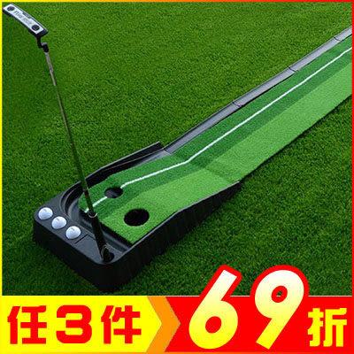 3公尺長 GOLF室內高爾夫果嶺推桿練習器 有回球道【AE10246】99愛買生活百貨