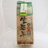 有機生態白米1.5kg-粒粒飽滿,香Q可口,富粘彈性