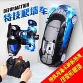 變形玩具金剛遙控爬牆車吸牆特技車電動變形遙控車遙控玩具車-享家生活館