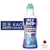 日本 花王 KAO 高黏度排水管洗潔劑 500g 水管清潔【小紅帽美妝】