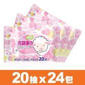 【海淨】花語純水濕紙巾(20張X24包)~純水99.9%、無酒精、無螢光劑【台灣製】。