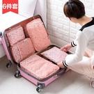 衣物防塵罩旅行防水防潑水衣服收納袋6件套旅游行李箱衣物整理袋內衣收納包