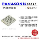 ROWA 樂華 FOR Panasonic 國際牌 CGA-S004E(NP40) S004 電池 原廠充電器可用 保固一年 S004 BCB7 FX2 FX7
