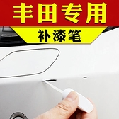 汽車補漆 豐田汽車劃痕修復補漆筆凱美瑞普拉多漢蘭達卡羅拉雷凌皇冠珍珠白
