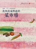 二手書博民逛書店《我和我家附近的菜市場:高雄.人文.旅遊與美食》 R2Y ISBN:9860305315