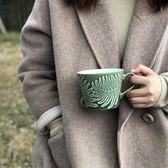 杯子創意浮雕ins葉子陶瓷簡約早餐燕麥杯咖啡牛奶杯辦公室情侶杯 【限時八五折】