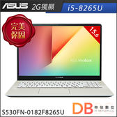 ★ASUS S530FN-0182F8265U 15.6吋 i5-8265U 2G獨顯 閃漾金筆電(六期零利率)