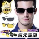 男生太陽眼鏡 偏光眼鏡 雷朋 自動感光眼鏡 送眼鏡盒 變色鏡片 夾式 太陽眼鏡夾片 偏光墨鏡