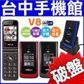☆全配 全新【台中手機館】HUGIGA V8 4G雙卡 VoLTE WiFi熱點分享 LINE 可觸控 老人機 公司貨