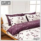 床包被套組 / 雙人【幻紫羅蘭】含兩件枕套  100%精梳棉  戀家小舖台灣製AAS212