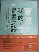 【書寶二手書T5/旅遊_HIN】東京.我的畫畫之路-美保實踐夢想的日本五年奮鬥記_蔡美保