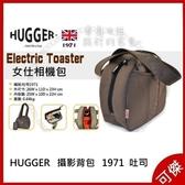 英國 HUGGER 女用 攝影背包 Electric Toaster - Coffee 吐司 (1971) 周年慶特價