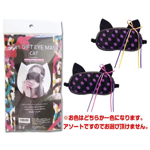 阿性情趣用品 日本進口*SM道具 可愛貓眼面具