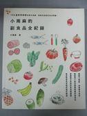 【書寶二手書T1/保健_IBD】小雨麻的副食品全記錄_小雨麻