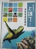【書寶二手書T1/科學_BXH】上課了!生物多樣性 3 保育思潮全球行[2版]_農委會林務局