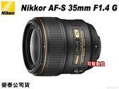 可傑  NIKON NIKKOR AF-S 35mm F1.4 G 廣角鏡頭 超音波對焦 公司貨 保固一年