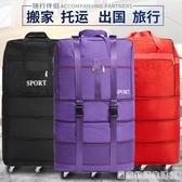 158航空托運包 大容量出國留學旅行箱飛機托運箱萬向輪摺疊行李包 雙十二全館免運