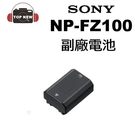 SONY NP-FZ100 FZ100 副廠電池 適用A9 A7RM3 A7M3系列 公司貨 《台南-上新》