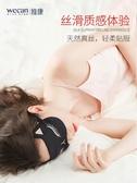 真絲眼罩睡眠遮光透氣 耳塞防噪音