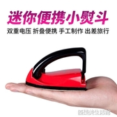 電熨斗家用迷你學生宿舍旅行小型便攜式小功率燙斗V-8