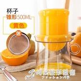 手動榨汁機 原汁機壓汁器迷你炸果汁機榨橙汁 时尚芭莎