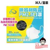順易利 台灣製防霾PM2.5口罩 30入/盒裝 (M/L)【醫妝世家】 PM2.5 防霾 台灣製口罩